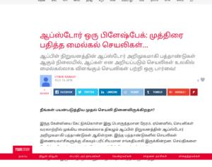 Screenshot_2018-07-18 ஆப்ஸ்டோர் ஒரு பிளேஷ்பேக் முத்திரை பதித்த மைல்கல் செயலிகள்