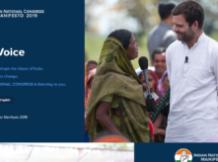 இணையம் மூலம் தேர்தல் அறிக்கை ஆலோசனை கோரும் காங்கிரஸ் கட்சி