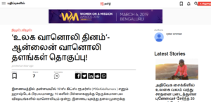 Screenshot_2019-02-13 'உலக வானொலி தினம்'- ஆன்லைன் வானொலி தளங்கள் தொகுப்பு