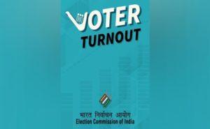 வாக்குப்பதிவு தகவல்களை அறிவதற்கான தேர்தல் கமிஷன் செயலி
